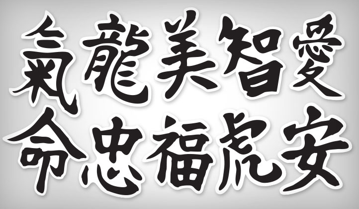 chinese lettering